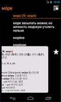 Screenshot of KoRusDic - Korean Russian