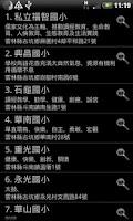 Screenshot of 雲林國中小