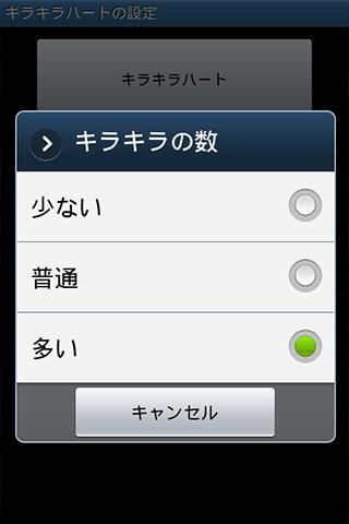 【免費個人化App】KiraKiraHeart(ko519)-APP點子