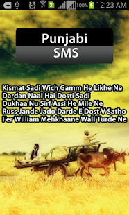 Punjabi SMS - screenshot