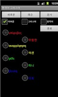 Screenshot of Korean Greek Dictionary