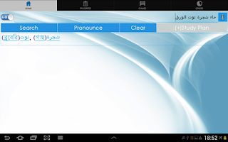 Screenshot of Bangla Arabic Dictionary