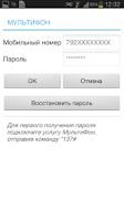 Screenshot of МультиФон