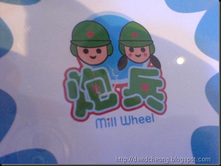Mill wheel logo