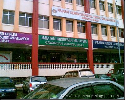 Sri Rampai immigration department