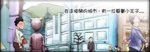 憂鬱小王子01