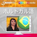 ポルトガル語  - SPEAKIT!-ビデオ講座 (d) icon