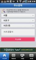 Screenshot of AddressTranslator