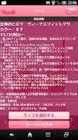Screenshot of ワコールウェブストア