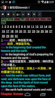 Screenshot of Multi-versions Bible