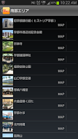 Screenshot of Ube Sightseeing Navigator