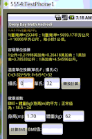 Screenshot of Every Day Math (每天的數學)