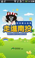 Screenshot of 走進南投