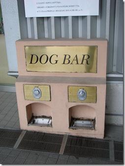 Um Bar Canino...