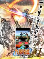 Screenshot of 火鳳燎原大戰港澳三國版