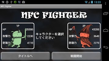 Screenshot of NFC Fighter