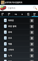 Screenshot of Korean Person Dictionary