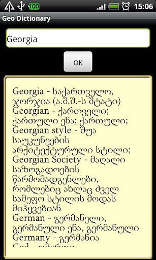 Georgian-English Dictionary
