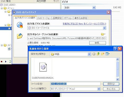 DVD Shrink DVDの保存先の指定