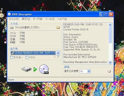 DVD DecrypterでDVD-Rに焼く