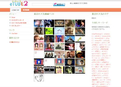 eTube どばっと動画検索 イーチューブ2