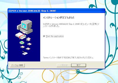 「SUPER (C) v2008」様々な動画変換機能の動画変換ソフトインストール
