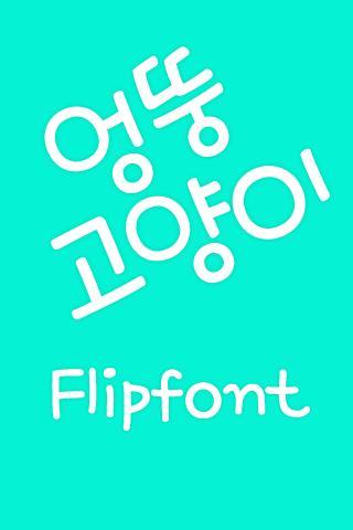 MfZanyCat™ Korean Flipfont