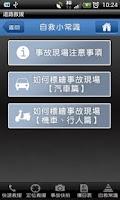 Screenshot of 道路救援