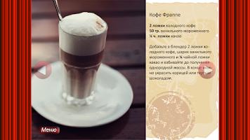 Screenshot of Кофе - рецепты, кулинария