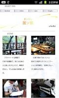 Screenshot of 誰ソ彼