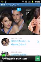 Screenshot of اغانى تركى رومانسية - 2014