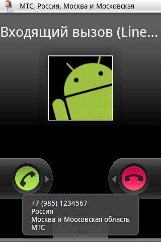 Call Dispatcher