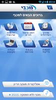 Screenshot of מכבי שירותי בריאות
