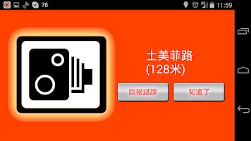 Screenshot of 天眼通