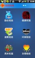 Screenshot of 短信祝福