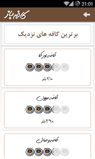 Free کافه باز APK for Windows 8