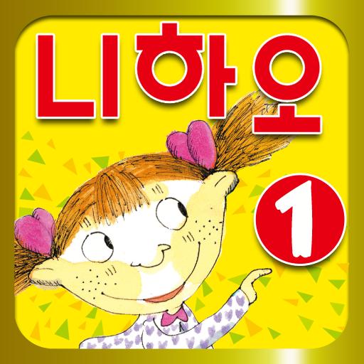 니하오 어린이중국어 낱말카드1