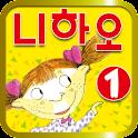 니하오 어린이중국어 낱말카드1 icon