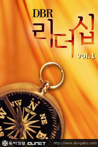 DBR 리더십 Vol.1