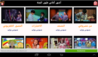 Screenshot of Toyor Aljanah Top Songs