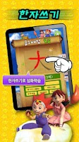 Screenshot of [Magichanja] Hanja Edu
