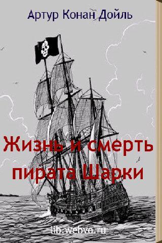 Жизнь и смерть пирата Шарки p