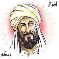 Screenshot of جميع أقوال وحكم الإمام الشافعى