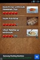 Screenshot of Συνταγές Offline
