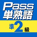 英検Pass単熟語準2級