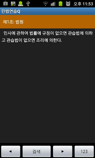 민법연습Q_demo