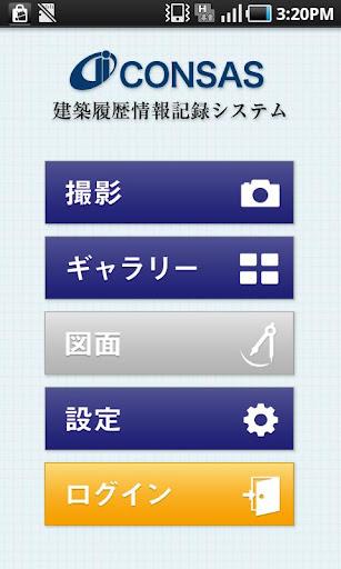CONSAS(建築履歴情報記録システム)