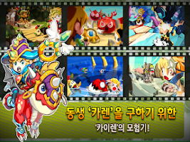 Screenshot of 드래곤앤소울 for Kakao