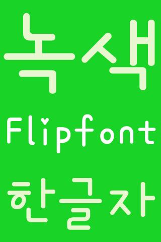【免費娛樂App】FBGreen FlipFont-APP點子