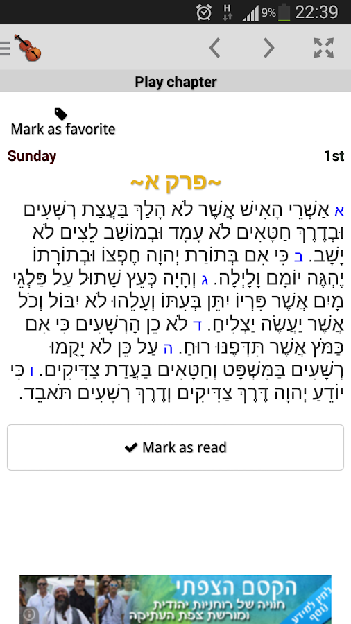 Tehillim Screenshot 8